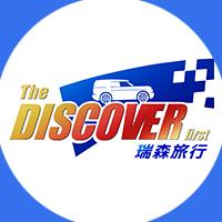 瑞森旅行(Discover-first)-自驾远征体验中心
